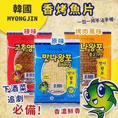 韓國 MYONGJIN 香烤魚片【櫻桃飾品】【31011】