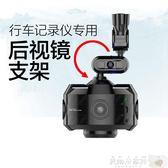 鏡頭支架 智車庫M8M6M2四鏡頭全景行車記錄儀適用後視鏡懸掛支架360度旋轉【美物居家館】