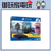 ★御玩家★刷卡價PS4 500G主機 Hit同捆組含遊戲