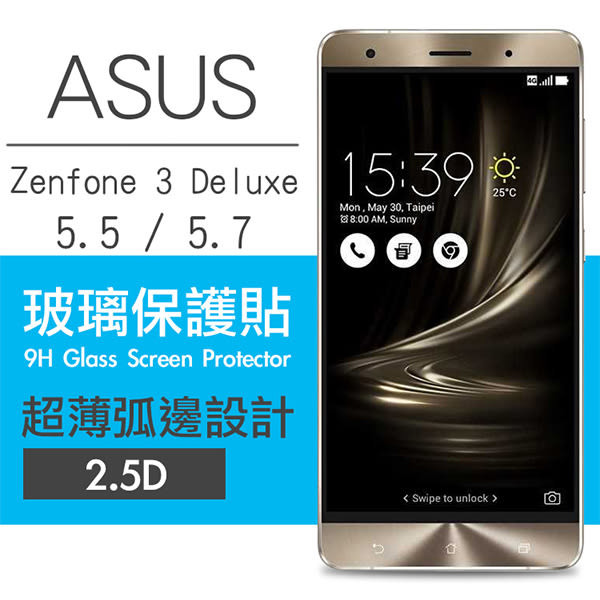 【00207】 [ASUS Zenfone 3 Deluxe] 9H鋼化玻璃保護貼 弧邊透明設計 0.26mm 2.5D