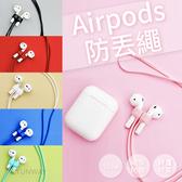Airpods 繽紛色系 70cm 矽膠 親膚材質 超彈性 耳機防丟失 耐拉扯 懸掛繩 磁吸式 防丟繩 防掉繩
