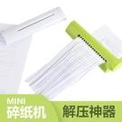 碎紙機 辦公家用文件紙張粉碎器簡潔辦公手搖碎紙機【快速出貨】