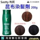 Sastty 利尻昆布 染髮劑 日本第一 日本原裝直供 白髮專用 敏感頭皮適用 染髮