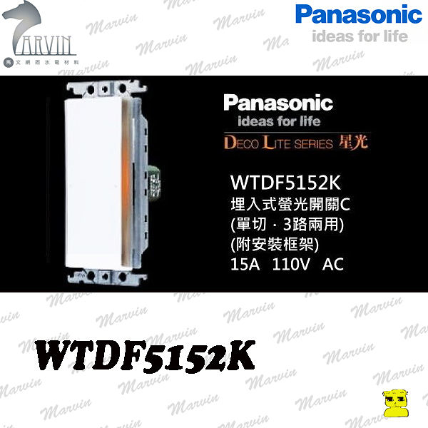 PANASONIC 開關插座 WTDF5152K螢光開關一開 (不含蓋板) 國際牌星光系列