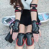 滑板輪滑護具套裝手套兒童護膝成人男女長板旱冰溜冰鞋平衡自行車 中秋節特惠下殺