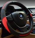 黑紅真皮拚接三色方向盤套 護套 SKODA GM JEEP BUICK VOLVO SAAB JAGUAR 沂軒精品 A0209