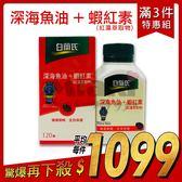 白蘭氏 深海魚油+蝦紅素 120顆/盒 *Miaki*