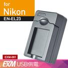 Kamera Nikon EN-EL23 USB 隨身充電器 EXM 保固1年 P600 P610 P900 S810c B700 可加購 電池 ENEL23 (EXM-091)