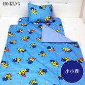 【HO KANG】正版授權 三件式兒童睡墊組-小小兵