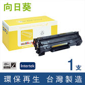 [Sunflower 向日葵] for HP CE278A (78A) 黑色環保碳粉匣