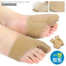 超薄型拇指外翻襪(1雙)升級版透氣分指套...