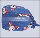 手術帽牙科美容院男女醫生護士純棉歐美印花葫蘆帽月子帽LG-882043