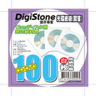 ◆加購品◆Digistone CD/DVD光碟片紙袋 A級100PCS(白色)X1包