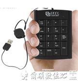 數字鍵盤免切換清華紫光數字鍵盤筆記本數字小鍵盤外接數字小鍵盤 爾碩數位