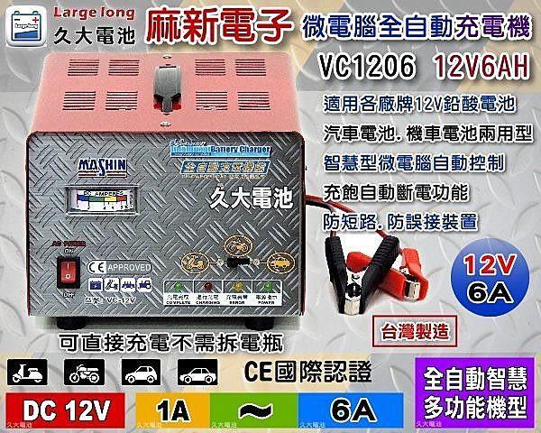 ✚久大電池❚麻新電子 VC1208 12V6A 全自動汽機車充電機 接電池無火花 三段電流控制