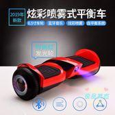 平衡車 智慧電動平衡車兒童8-12噴霧平衡車成年代步電動自平衡車雙輪車 T 6色