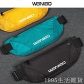 運動跑步腰包女手機腰包男馬拉鬆裝備健身超薄隱形腰帶多功能防水 1995