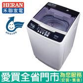 HERAN禾聯7.5KG洗衣機HWM-0751含配送到府+標準安裝【愛買】