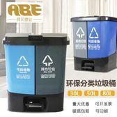 大號塑料腳踏式雙桶分類垃圾桶80可回收20升30L腳踩40戶外50連體 快速出貨免運