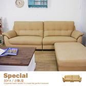 貓抓皮沙發  L型沙發  四人位 + 腳椅 耐磨耐髒【C056-10】品歐家具