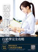 2019年行銷學(行銷管理)完全攻略(中華電信、台菸、台糖、捷運、考試適用) (十版) (T015E19-1)