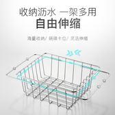 可伸縮廚房水槽瀝水架304不銹鋼瀝水籃果蔬水槽架碗碟架晾碗架籃JD 寶貝計畫
