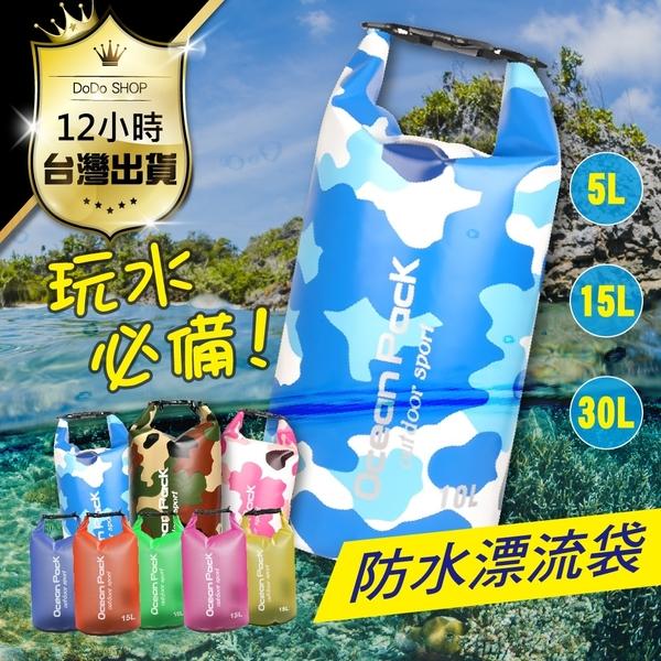 【免運 防水袋 防水漂流袋 30L大容量 防水漂浮包】沙灘戲水衝浪浮淺 游泳 海邊 PVC 防水包