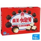 義美香草巧克力小泡芙171G*10【愛買】