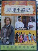 挖寶二手片-P02-067-正版DVD-電影【美味不設限】-海倫米蘭 羅漢錢德 夏洛特勒彭