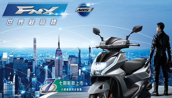 【最高回饋全聯禮券3500】SYM三陽機車 FNX 125 (七期)雙碟 ABS版 2020新車