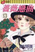 (二手書)薔薇戀曲(13)