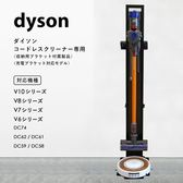 Dyson 戴森 收納架 吸塵器收納架 無線手持式 吸塵器架 直立式吸塵器收納架 掃地機器人 掃地機