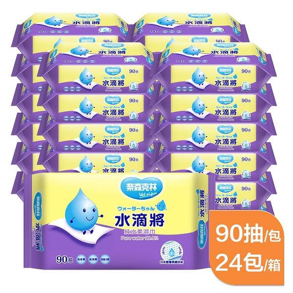 奈森克林 水滴將純水柔濕巾(90抽x24包一箱)-濕紙巾 濕巾 超含水 加量不加價
