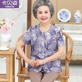 [gogo購]奶奶裝夏裝套裝中老年人女裝母親節