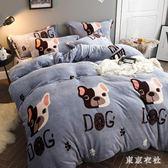 法蘭絨四件套加厚雙面絨保暖法萊絨三件套床單冬季被套床上珊瑚絨 QQ12010『東京衣社』