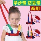 寶寶防走失帶牽引繩手環走丟兒童安全帶孩子防丟失背包溜娃繩神器