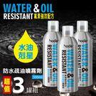 【hoda官方賣場】防水疏油噴霧劑(3罐...