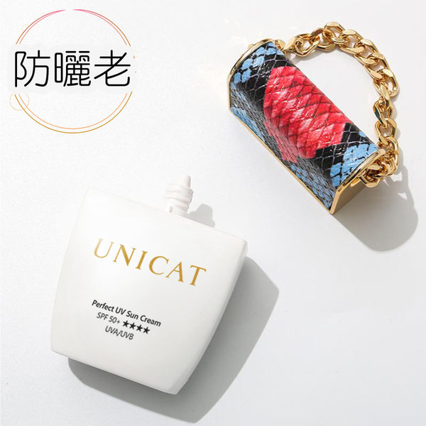 UNICAT變臉貓 柏金包-防曬老 高效防曬隔離霜SPF50+ ★★★★