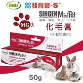 (補貨中)*KING*SINGEN發育寶-S MG3化毛膏(麥芽口味)50g.幫助排除體內毛球.小動物適用