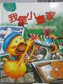 【書寶二手書T1/少年童書_QYD】我是小畫家_郭 玫禎_附光碟