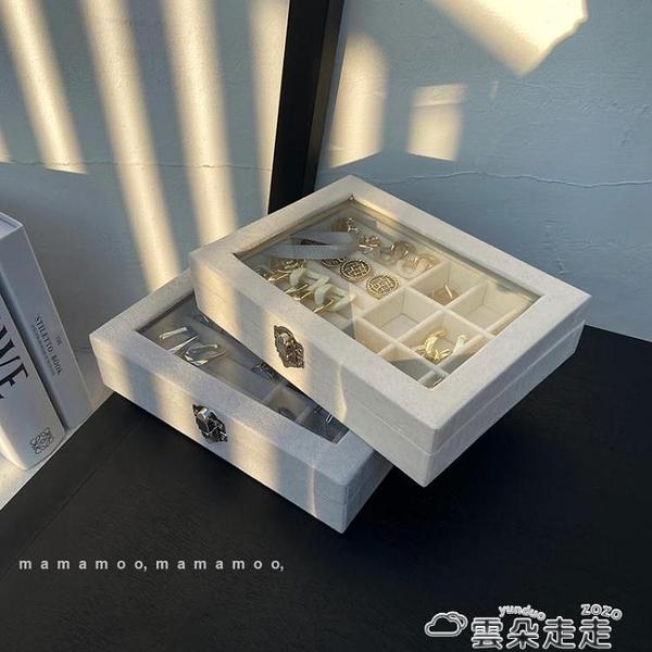 首飾收納盒首飾收納盒耳環耳釘項鍊ins風防氧化耳飾網紅精致盒子飾品展示架  雲朵 上新
