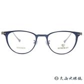 RETROCRAFT 眼鏡 RC1052 BLU (藍-銀) 義大利製 鈦 近視眼鏡 久必大眼鏡