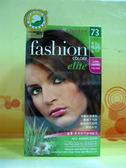 華世歐絲特植物性染髮劑 73號 金銅色 Golden Blond*2盒