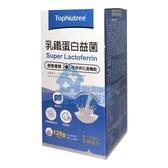 新悠雀TopNutree 乳鐵蛋白益菌粉 120g/瓶◆德瑞健康家◆