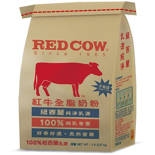 紅牛全脂牛奶粉1.5kg【愛買】