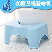 馬桶腳凳 加厚馬桶凳腳踏凳塑料蹲便凳坐便凳蹲坑凳子浴室凳成人墊腳凳【店慶優惠限時八折】