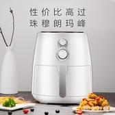 220V 空氣電炸鍋大容量無油全自動低脂瘦身家用智能薯條機 qf24732【MG大尺碼】