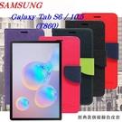 【愛瘋潮】SAMSUNG Galaxy Tab S6 / 10.5(T860) 經典書本雙色磁釦側翻可站立皮套 平板保護