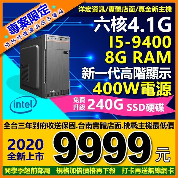 【9999元】全新高階I5限時下殺免萬Intel/六核4.1G/高速SSD/8G主機打卡再送無線網卡三年保
