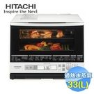 日立 HITACHI 33L過熱水蒸氣烘...